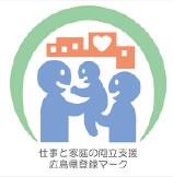 仕事と家庭の両立支援