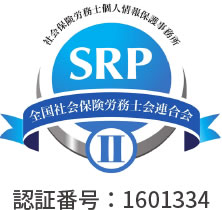 SRP2 認証番号:1601334