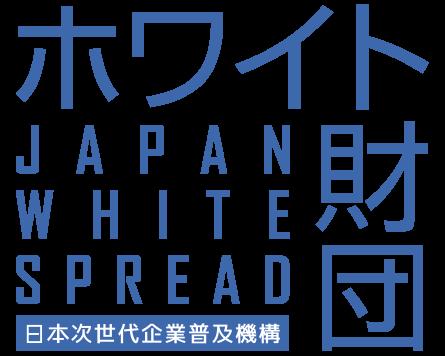 ホワイト財団